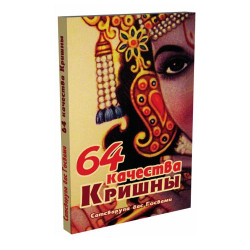 Сатсварупа Госвами 64 Качества Кришны