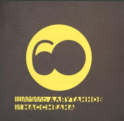 Голубева Е. (ред.) Шамиль Аляутдинов и массмедиа. Визуализация лучшего