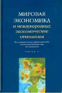 Мировая экономика и междунар. эконом. отношения ч.2
