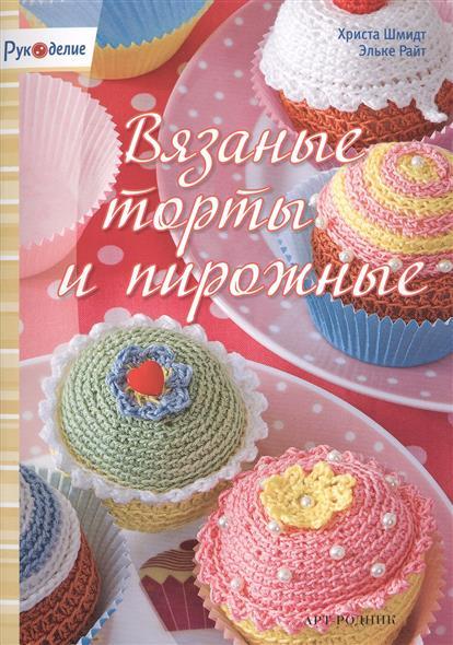 Вязаные торты и пирожные