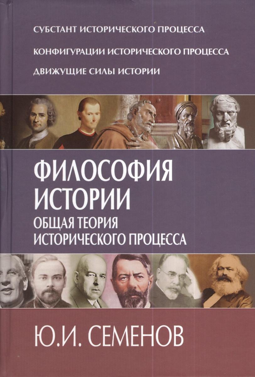 Семенов Ю. Философия истории. Общая теория исторического процесса