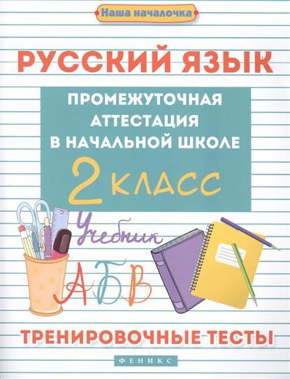 Матекина Э.: Русский язык. Промежуточная аттестация в начальной школе. 2 класс. Тренировочные тесты