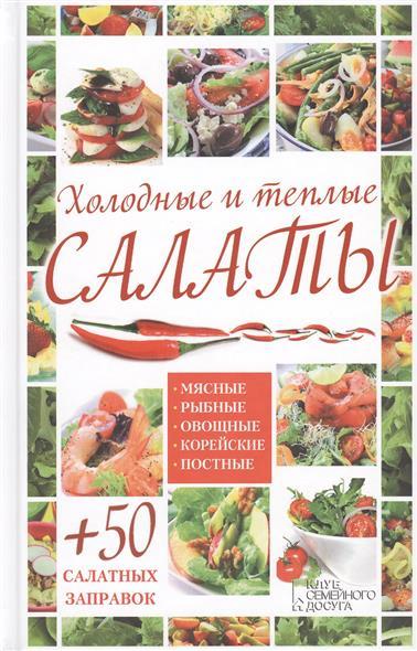 Холодные и теплые салаты + 50 салатных заправок
