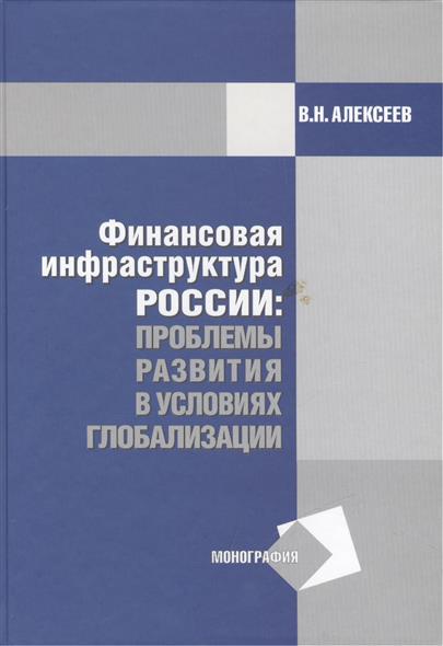 Финансовая инфраструктура России: проблемы развития в условиях глобализации