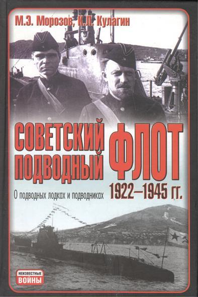 Советский подводный флот 1922-1945
