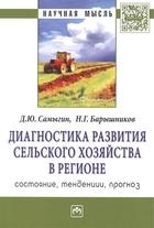 Диагностика развития сельского хозяйства региона: состояние, тенденции, прогноз. Монография