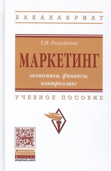 Рыжикова Т. Маркетинг. Экономика, финансы, контроллинг. Учебное пособие