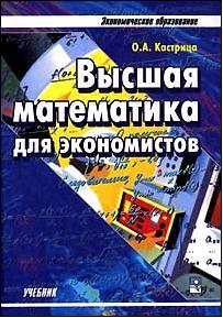 Кастрица О. Высшая математика для экономистов Кастрица высшая математика для экономистов