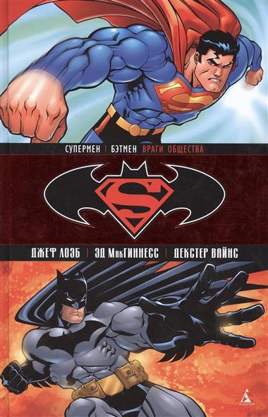 Супермен / Бэтмен. Враги общества