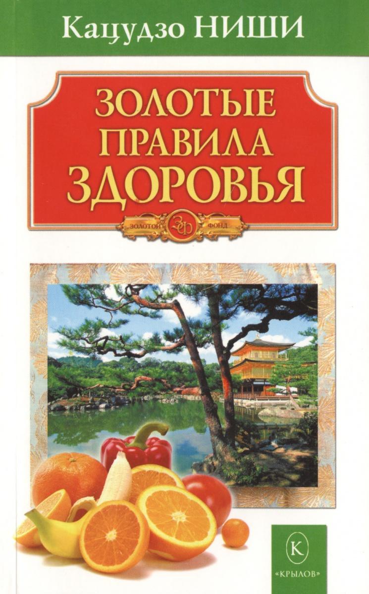 Ниши К. Золотые правила здоровья
