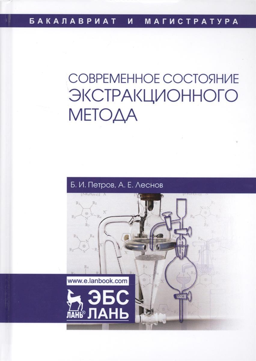 Петров Б., Леснов А. Современное состояние экстракционного метода. Учебное пособие ISBN: 9785811428892