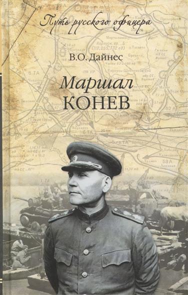 Дайнес В. Маршал Конев