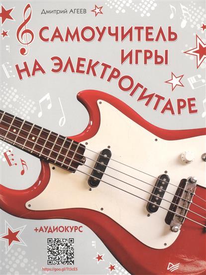 Агеев Д. Самоучитель игры на электрогитаре (+аудиокурс по ссылке) агеев д самоучитель игры на шестиструнной гитаре
