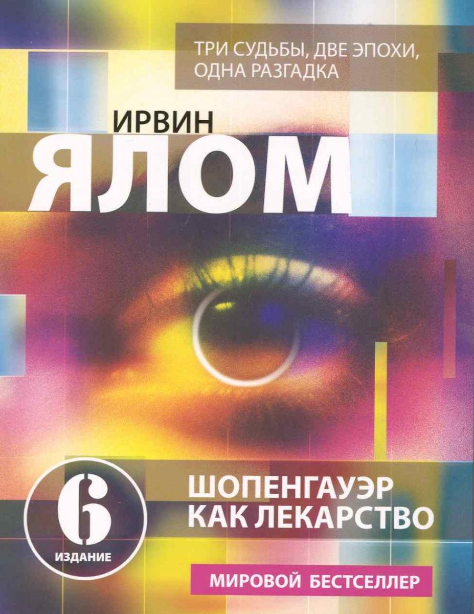Ялом И. Шопенгауэр как лекарство юрий константинов мумиё природное лекарство