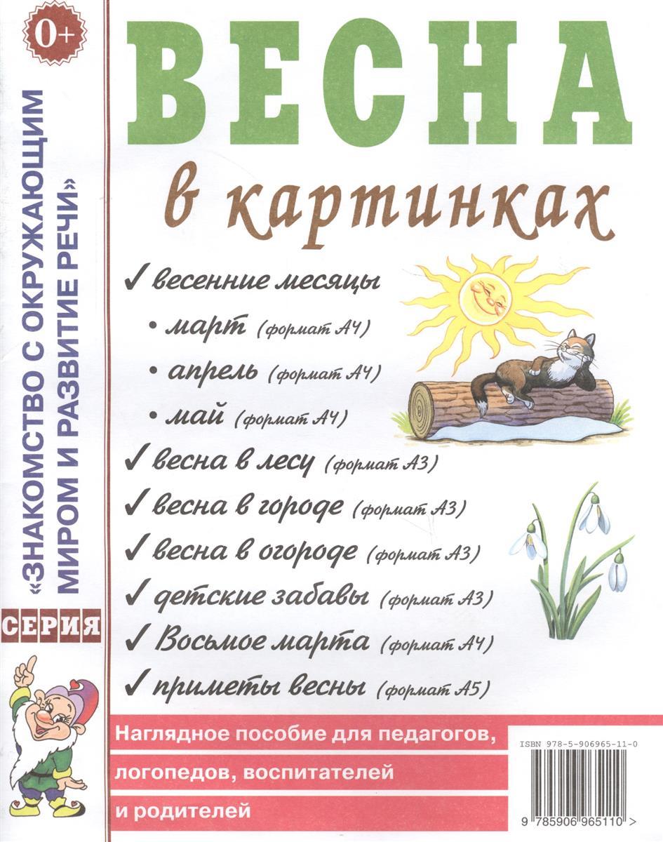 Весна в картинках. Наглядное пособие для педагогов, логопедов, воспитателей и родителей