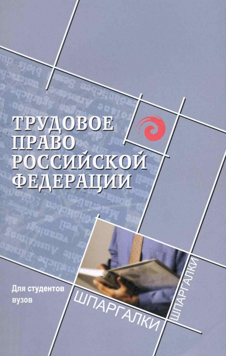 Смоленский М. Трудовое право РФ для студентов вузов