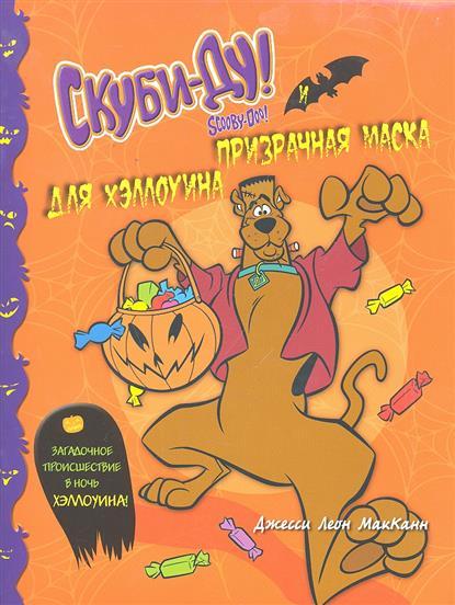 цены МакКанн Дж. Скуби-Ду и призрачная маска для Хэллоуина