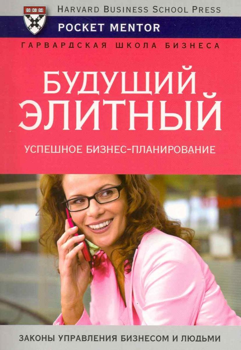 Егоров В. (пер) Будущий элитный Успешное бизнес-планирование