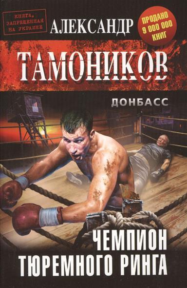 Тамоников А. Чемпион тюремного ринга тамоников а холодный свет луны