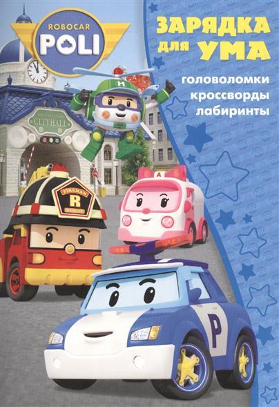 Robocar Poli №ЗУ1710 Головоломки Кроссворды Лабиринты
