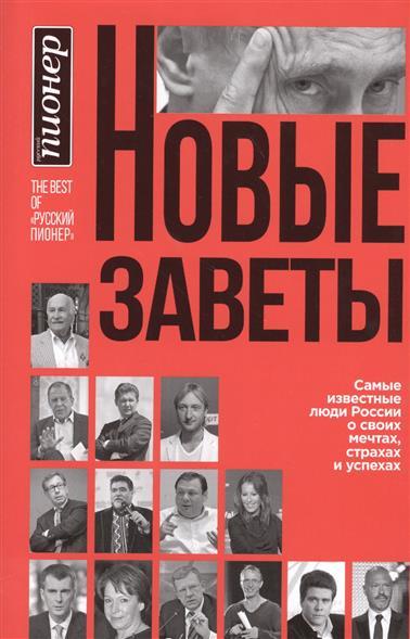 Новые заветы. Самые известные люди России о своих мечтах, страхах и успехах.