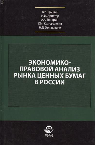 Гришин В.: Экономико-правовой анализ рынка ценных бумаг в России. Учебник
