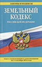 Земельный кодекс Российской Федерации. Текст с изменениями и дополнениями на 1 сентября 2014 год