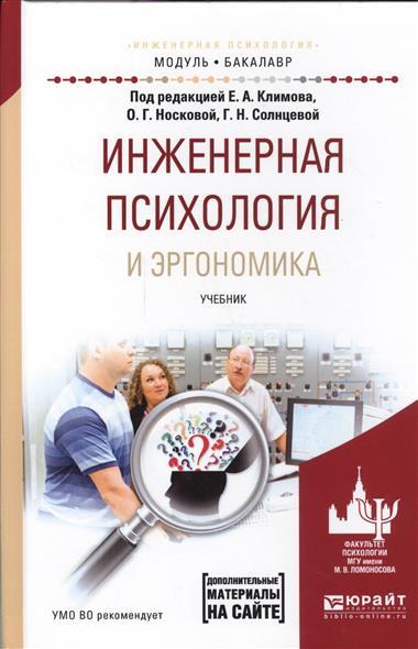 Инженерная психология и эргономика. Учебник для академического бакалавриата