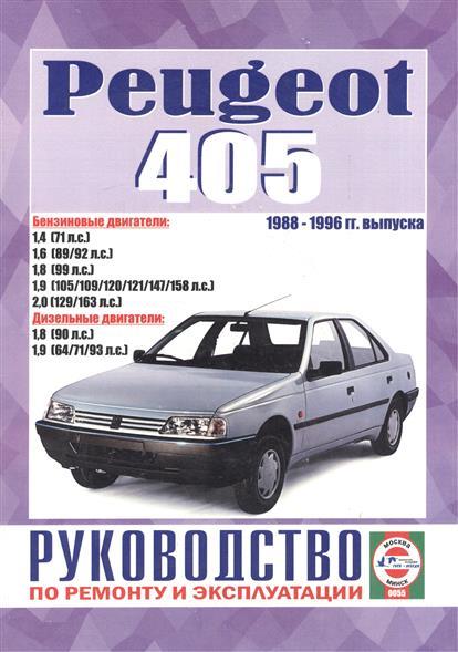 Гусь С. (сост.) Peugeot 405. Руководство по ремонту и эксплуатации. Бензиновые двигатели. Дизельные двигатели. 1988-1996 гг. выпуска