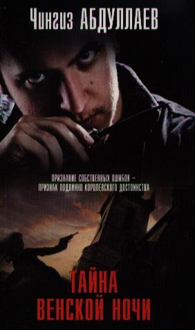 Абдуллаев Ч. Тайна венской ночи