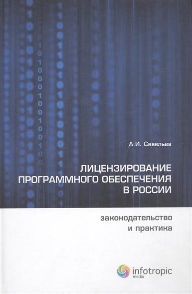 Савельев А. Лицензирование программного обеспечения в России: законодательство и практика а а савельев беседка – это просто