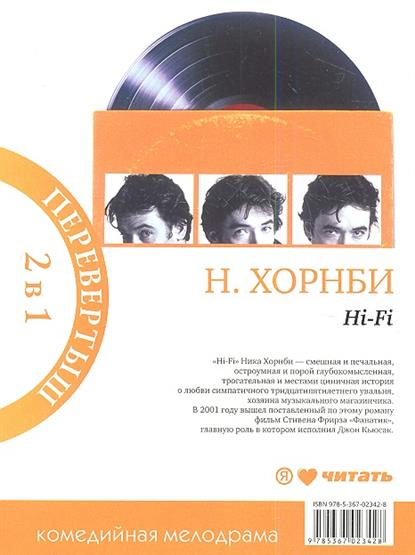 Хорнби Н. Мой мальчик. Hi-Fi