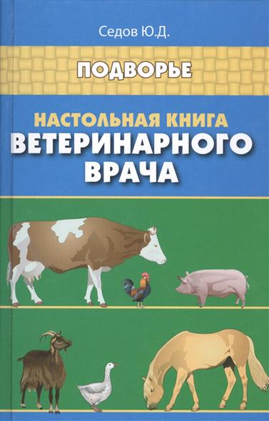Седов Ю. Настольная книга ветеринарного врача