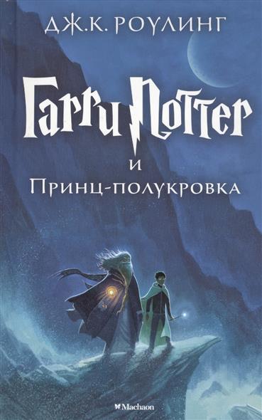 Роулинг Дж. Гарри Поттер и Принц-полукровка
