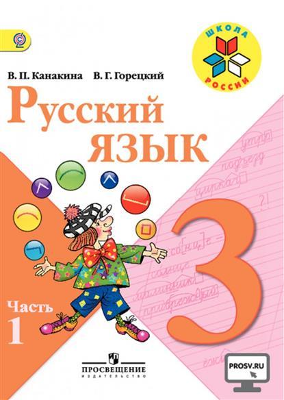 Канакина В.: Русский язык. 3 класс. Учебник (комплект из 2 книг)
