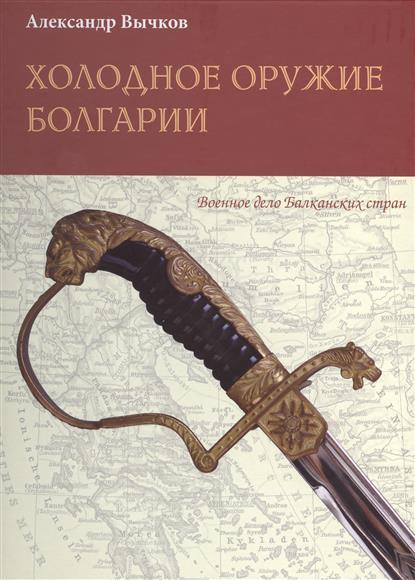 Холодное оружие Болгарии
