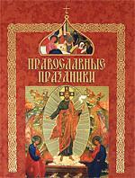 Бегиян С. (сост.) Православные праздники