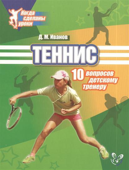 Теннис 10 вопросов детскому тренеру