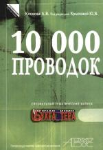 10000 проводок Справ. бухгалтера