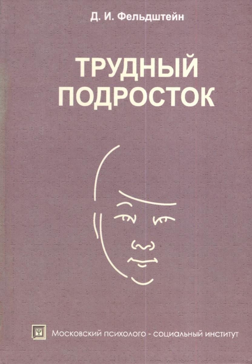 Фельдштейн Д. Трудный подросток. 2-е издание футболка трудный возраст