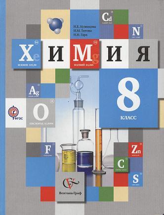 Химия. 8 класс. Учебник для учащихся общеобразовательных учреждений. Издание четвертое, переработанное