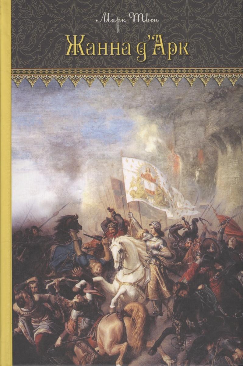 Твен М. Жанна д`Арк