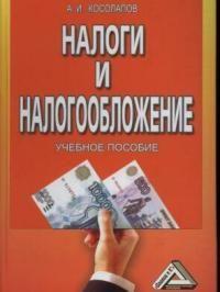 Налоги и налогообложение Косолапов