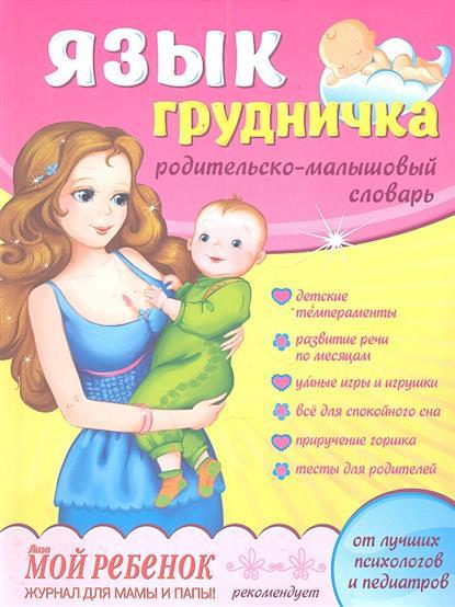 Язык грудничка Родительско-малышовый словарь