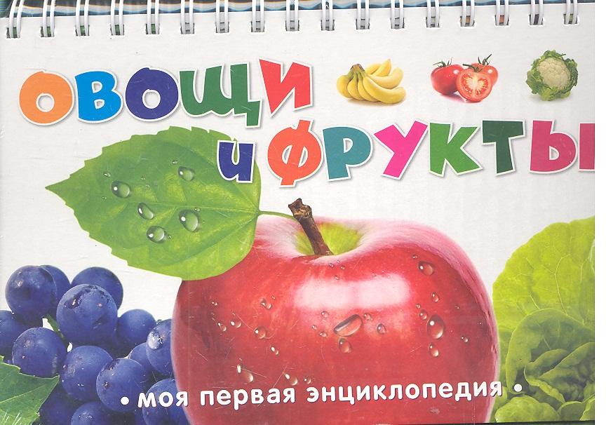 все цены на Жилинская А. (ред.) Овощи и фрукты онлайн
