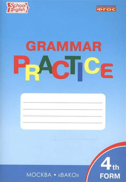 Макарова Т. (сост.) Английский язык. Грамматический тренажер. 4 класс