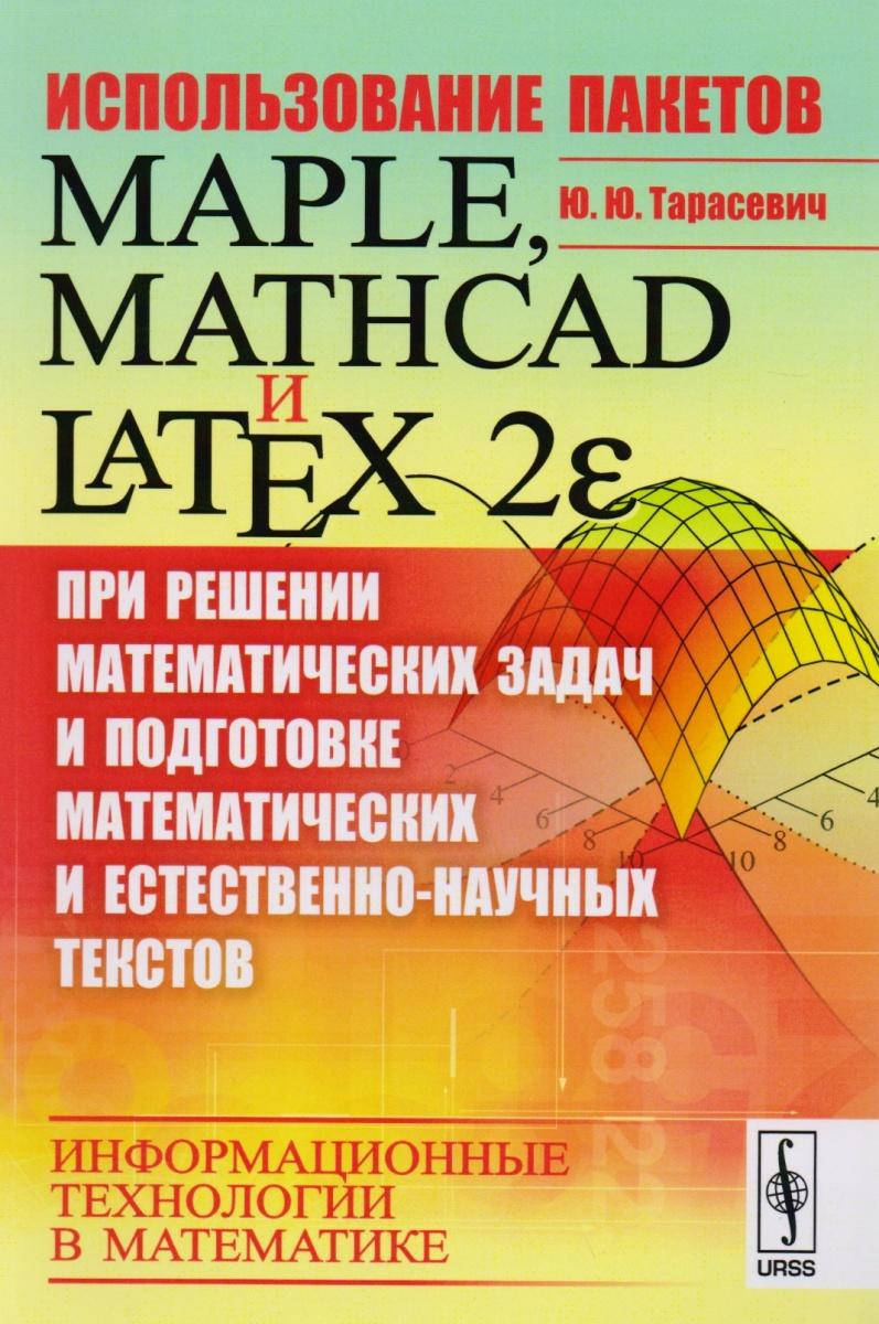 Использование пакетов Maple, Mathcad и LATEX 2? при решении математических задач и подготовке математических и естественно-научных текстов: Информационные технологии в математике от Читай-город