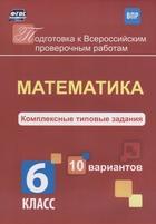 Математика. 6 класс. Комплексные типовые задания. 10 вариантов
