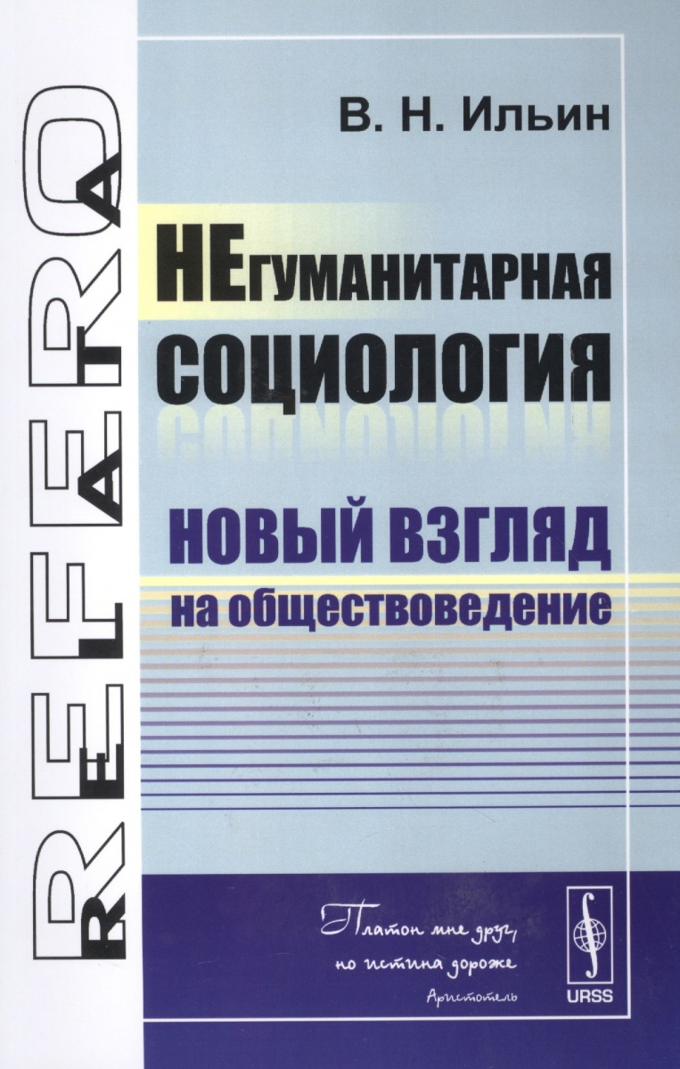 НЕгуманитарная социология: Новый взгляд на обществоведение