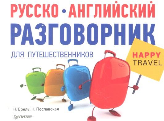 Брель Н., Пославская Н. Русско-английский разговорник для путешественников